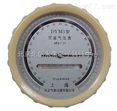 HG03- DYM3空盒气压表