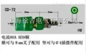 CD-72型接线柱