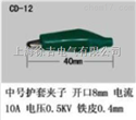 CD-12型护套夹子