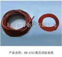 HM-A701高压试验电缆