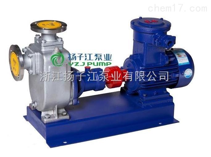 150ZX170-65强自吸泵 自动自吸泵 不锈钢防爆自吸泵