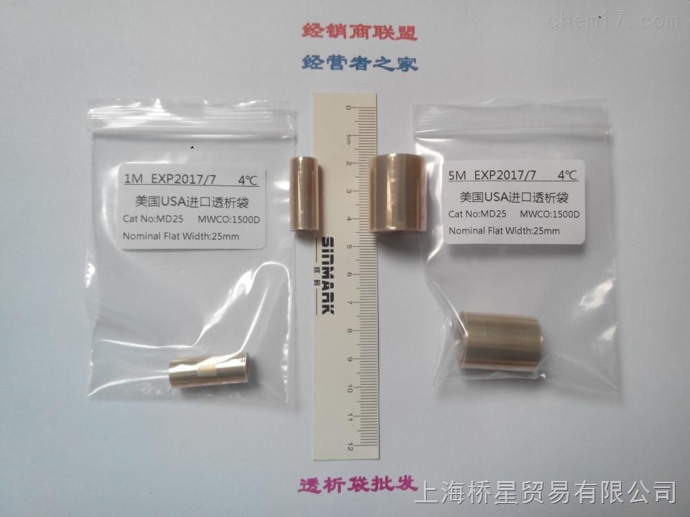 透析袋MD25-1500D 5米1卷