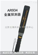 JS06- AR934手持式金属探测器