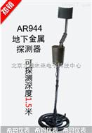 JS05- AR944地下金属探测器
