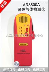 QT11-AR8800A+可燃气体检测仪