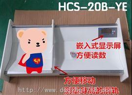 HCS-20B-YE型HCS-20B-YE型兒童身高體重秤|兒童體檢秤|身高坐高計|HCS-20B-YE型