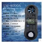 LM-8000A风速、湿度、光照度、温度四合一气象观测仪