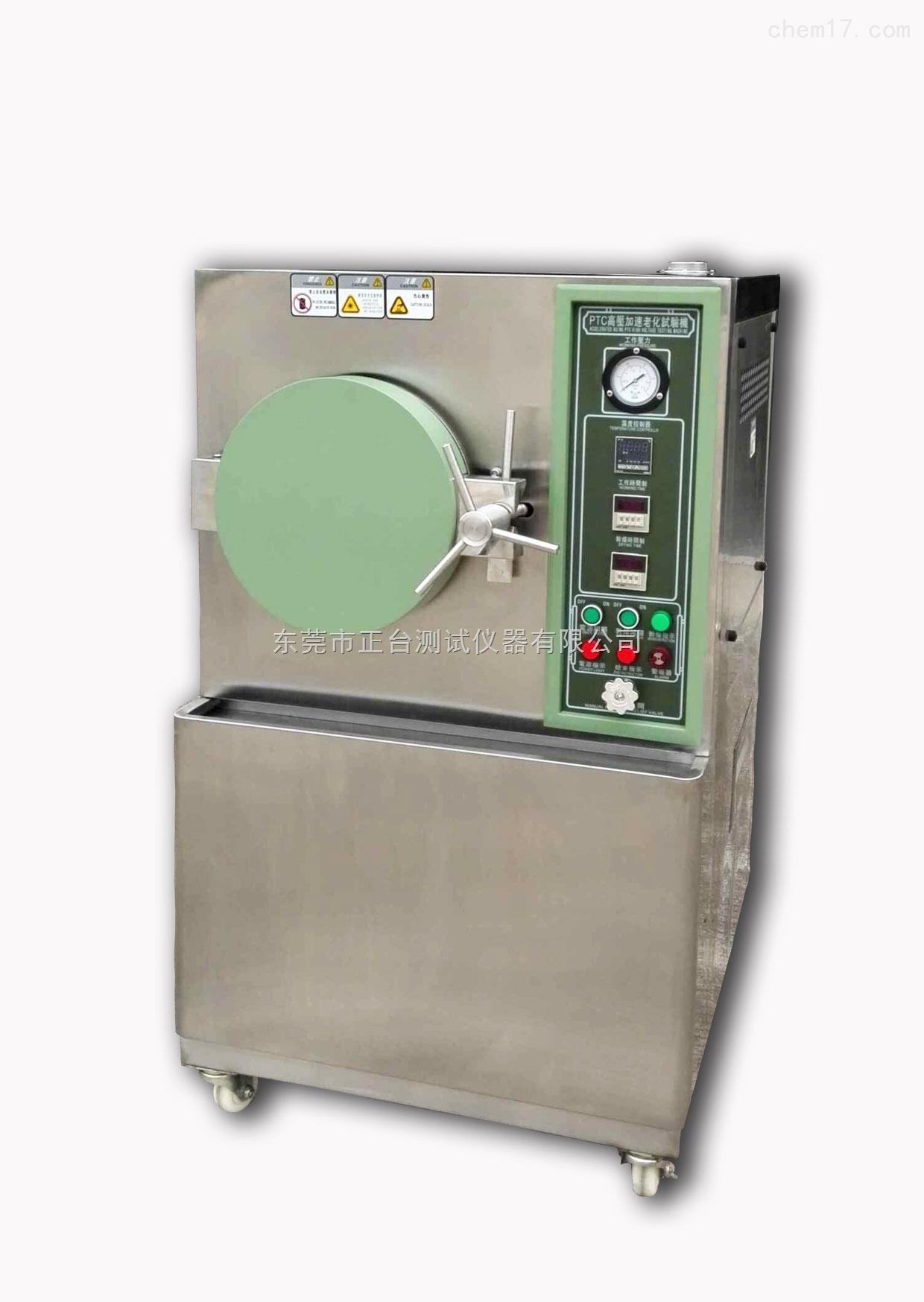 饱和蒸汽压力试验箱