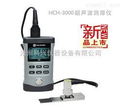 HCH-3000F型板材罐体超声波测厚仪