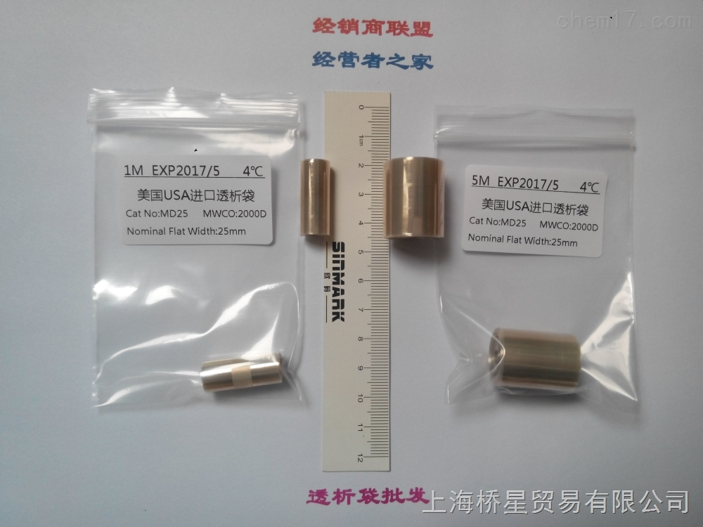 透析袋MD25-2000D 5米1卷