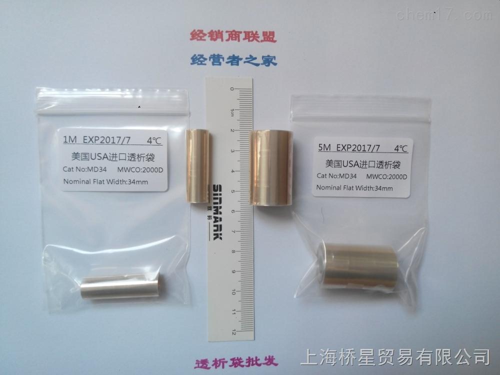 透析袋MD34-2000D 5米1卷