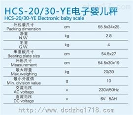 HCS-20-YEHCS-20-YE HCS-30-YE电子婴儿秤特价,电子婴儿秤量身高婴儿体重秤电子健康秤