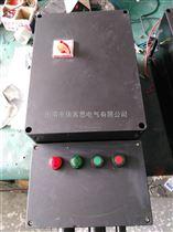 防爆防腐磁力启动器bqd8050防爆防腐箱