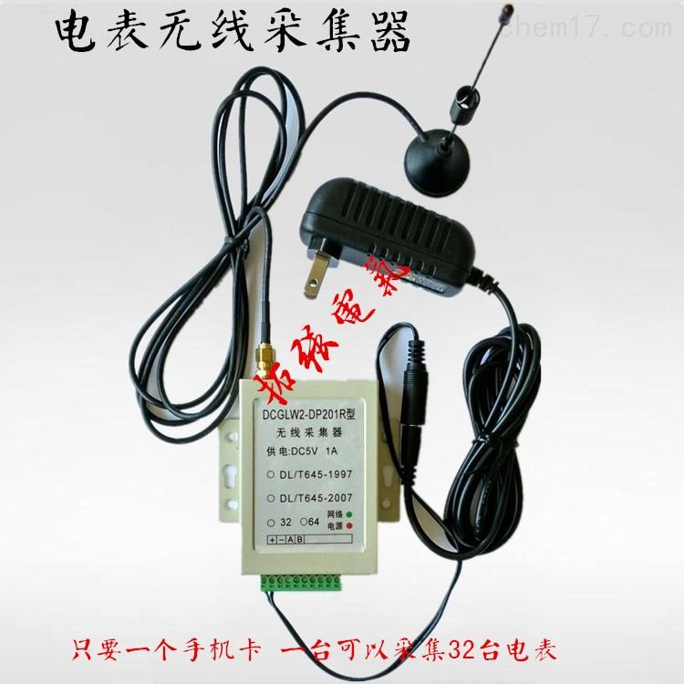 智能电表采集器-拓强电气有限公司
