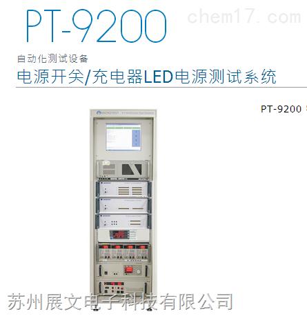 中国台湾益和PT-9200电源开关/充电器LED电源测试系统