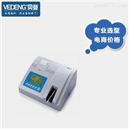深圳迈瑞尿液分析仪UA-66