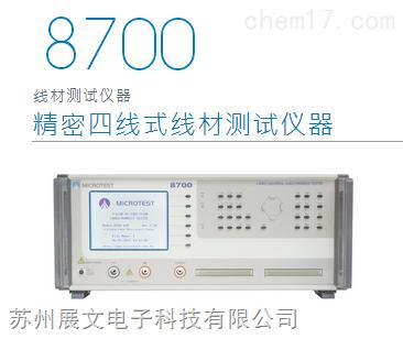 中国台湾益和MICROTEST 8700精密四线式线材测试仪