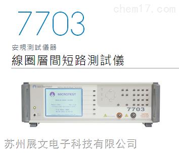 台湾益和MICROTEST 7703线圈层间短路测试仪