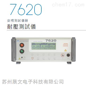 中国台湾益和MICROTEST  7620耐压测试仪