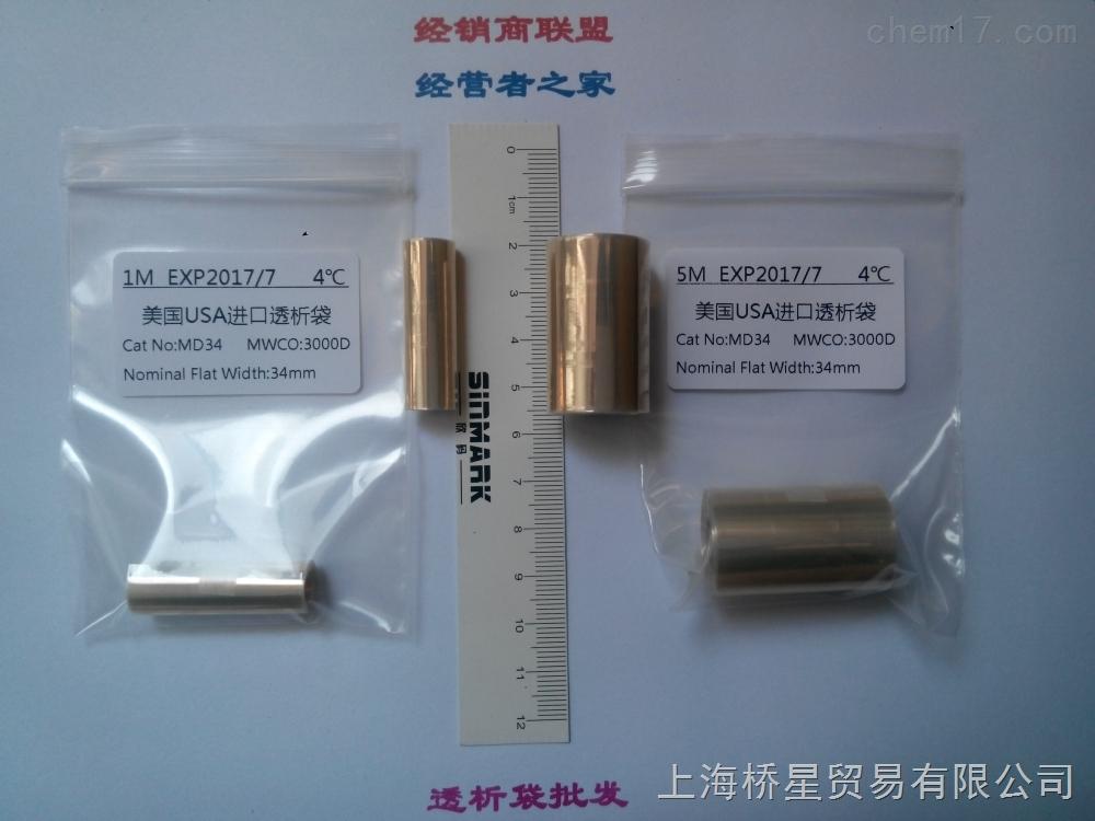 透析袋27mm(MD34)3000D 5米1卷