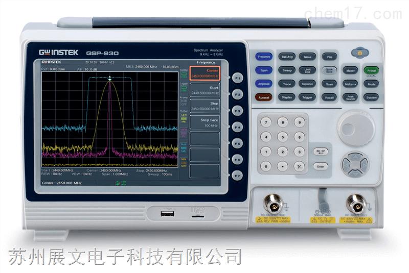 中国台湾固纬GSP-930频谱分析仪