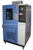 GDJW-100高低温交变试验箱+北京