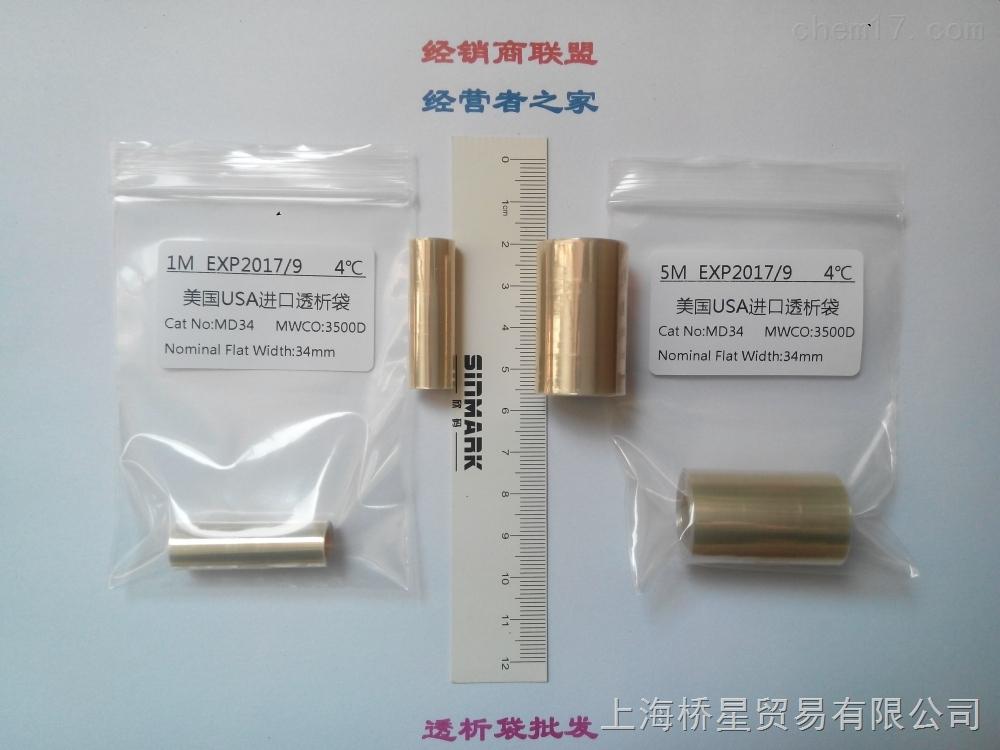 透析袋27mm(MD34)3500D USA