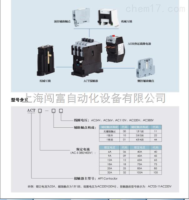 热过载继电器/acr系列中间继电器/act系列交流接触器