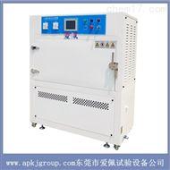 AP-UV耐光耐气候老化实验箱