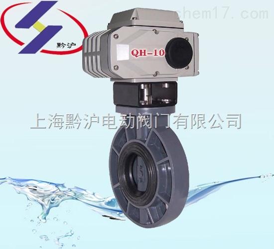 黔沪公司生产的UPVC电动蝶阀采用一体式电动执行器于塑料蝶阀组成。输入220V电源即可直接进行开关量调节,亦可内置伺服模块,输入控制信号(4~20mADC或1~5VDC)及单相电源即可控制运转。UPVC电动蝶阀重量轻、耐腐蚀性强,被应用于多个领域,如一般纯水和生饮水的管路系统、排水和污水管路系统、盐水和海水管路系统、酸碱和化学溶液系统等多个行业,品质得到广大用户的认可。 UPVC电动蝶阀其主要特点如下: 1、外型结构紧凑美观。 2、本体重量轻容易安装。 3、耐腐蚀性强,应用范围广。 4、材质卫生无毒。 5