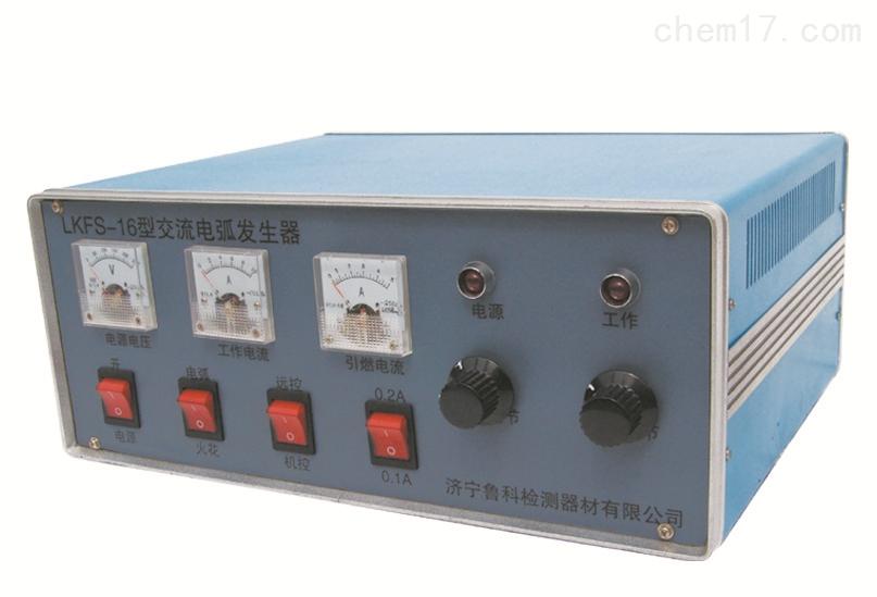 交流电弧发生器
