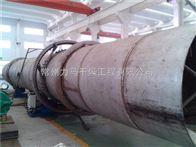 氫氧化鋰回轉窯烘干機HZG-1.8×14