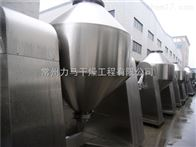 潔凈區500L、1000L、1500L雙錐干燥機URS