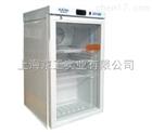 药品冷藏箱YC-80