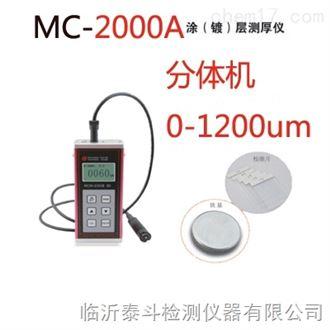 厂家直销MC-2000A涂镀层测厚仪数显铁基测厚仪