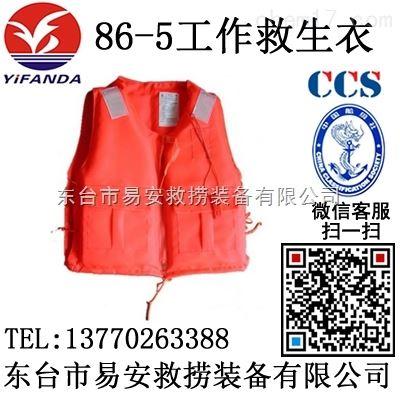 船用拉链式工作背心,86-5工作救生衣