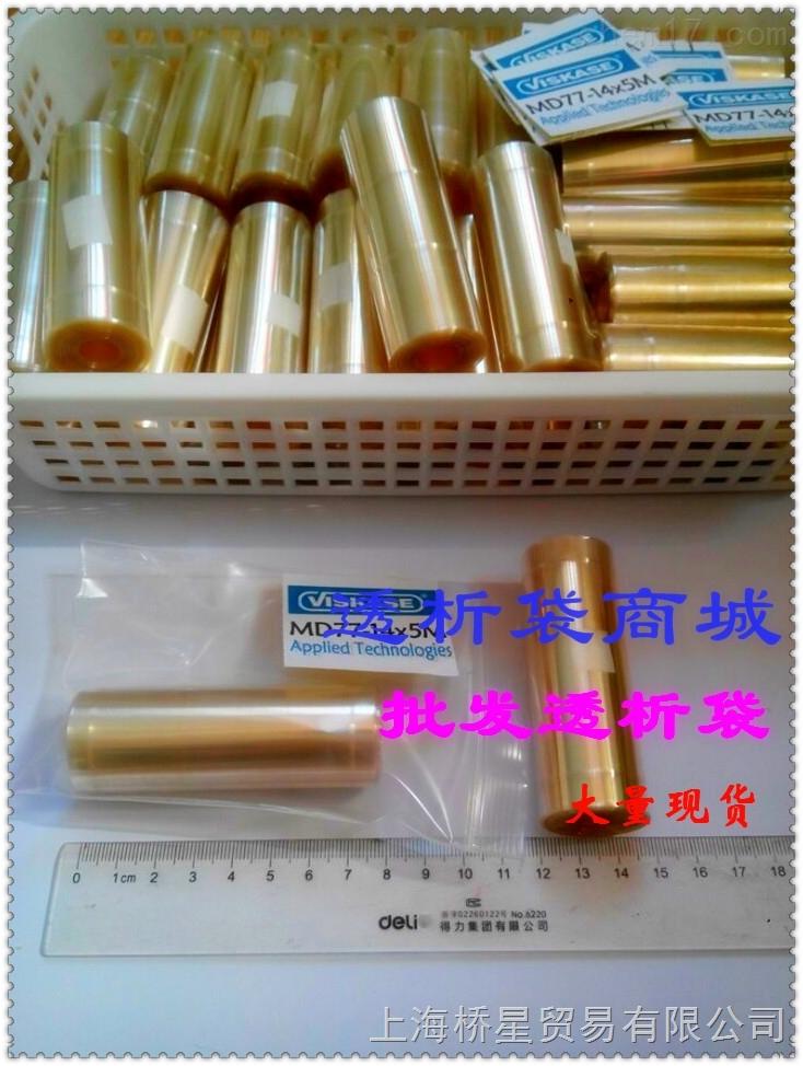 美国Viskase透析袋MD77-14x1M