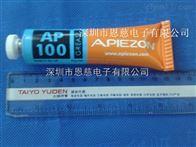 AP101英国APIEZON阿佩佐AP101防黏真空油脂 硅脂密封脂 AP101润滑油脂
