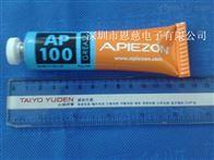 英国阿佩佐AP100超高真空润滑脂 AP100硅脂