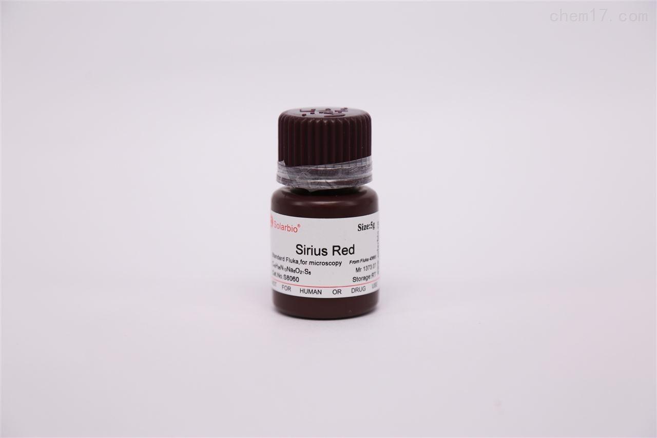 g1471-天狼星红染色液