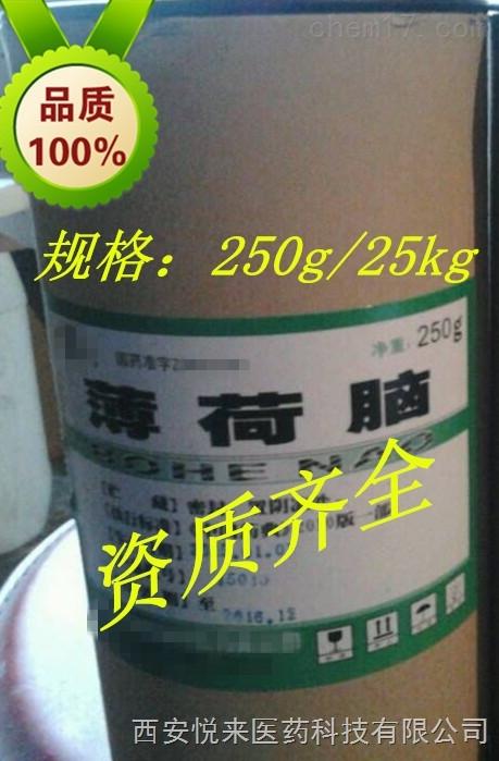 药用级薄荷脑 Z小包装起订 250g/桶 25kg/桶