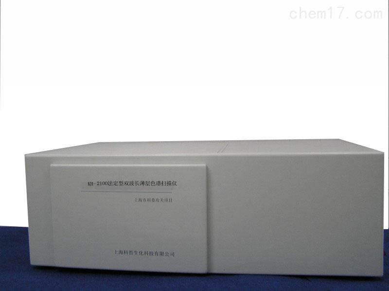 KH-2100-KH-2100法定型双波长薄层色谱扫描仪