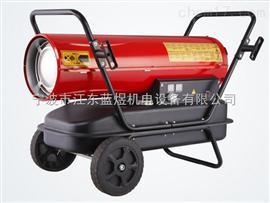 LY-20KW养殖场专业暖风机,衢州大棚燃油暖风机