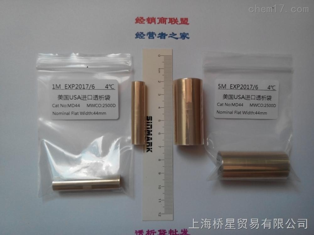 透析袋MD44(2500)桥星