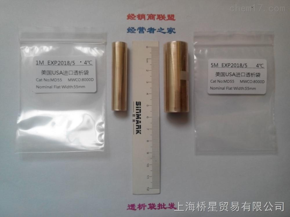 透析袋MD55(8000)桥星