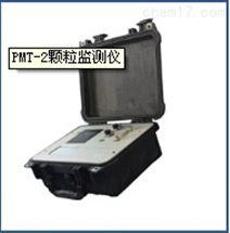 PMT-2普洛帝PMT-2便攜雙激光油液顆粒監測儀