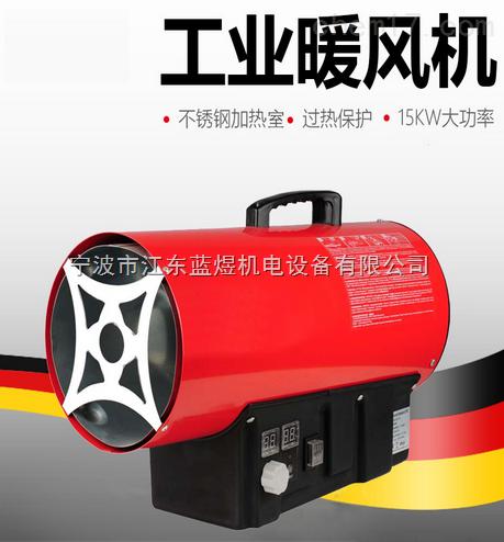 15KW燃气取暖器,加热取暖器,热风机
