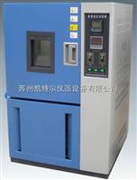 408L臭氧老化试验箱