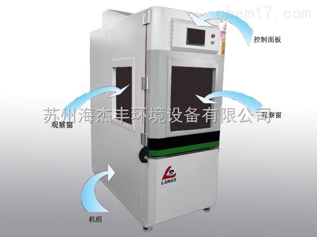 温湿度检定箱_实验室常用设备