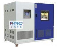 AP-HX调温调湿试验箱生产厂家